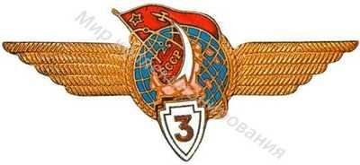 «Летчик-космонавт 3-го класса»