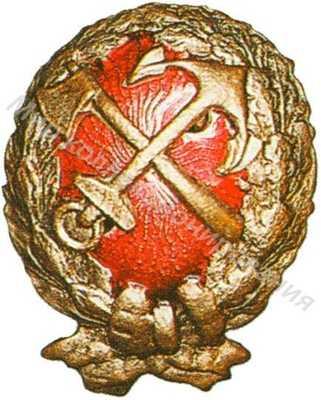 Знак «Красного командира ж.д. войск»