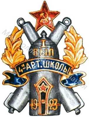 4-я артиллерийская школа 1-й выпуск