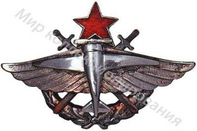 «14 военная школа летчиков»
