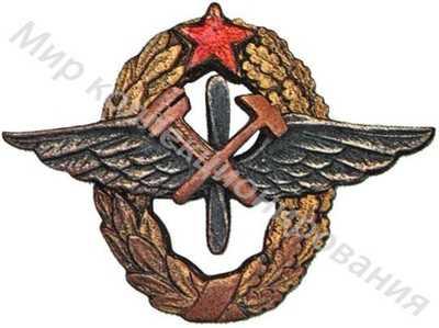 «3 военная школа авиационных техников»