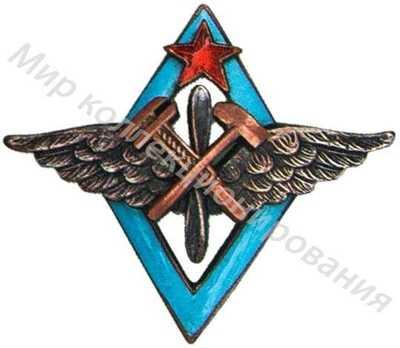 «4 военная школа авиационных техников»