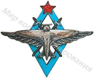 «Летчик военных авиационных училищ
