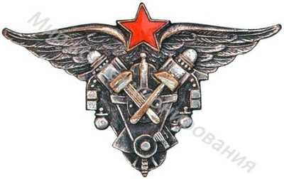 «Авиационный техник военных авиационно- технических училищ