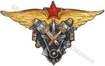 «Авиационный техник военных авиационно-технических училищ ВВС РККА»