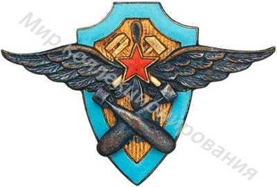 «Авиационный техник по вооружению