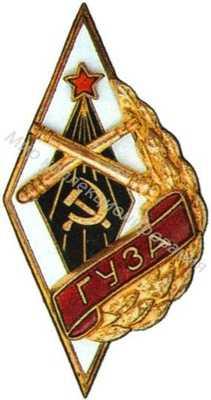 «ГУЗА» Горьковское училище зенитной артиллерии