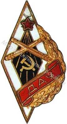 «ДАУ» Днепропетровское артиллерийское училище