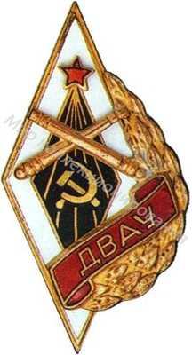 «ДВАУ» Дальневосточное артиллерийское училище