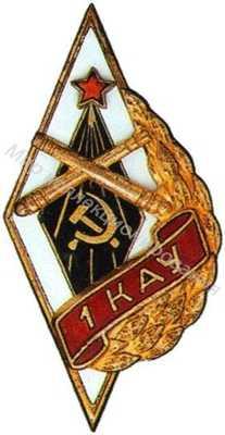 «1КАУ» 1-е Киевское артиллерийское училище