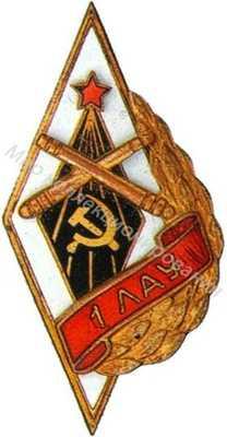 «1ЛАУ» 1-е Ленинградское артиллерийское училище