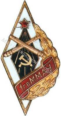 «1гвММАУ» 1-е гвардейское Московское