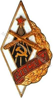 «2гвСЗПУ» 2-е гвардейское