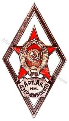 «Арт. Ак. им.ДЗЕРЖИНСКОГО»