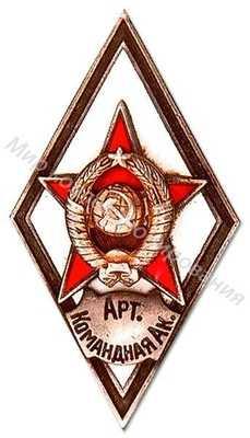 «Арт. Командная Ак.»