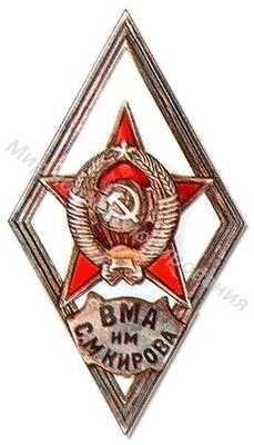 «ВМА им.С. М. КИРОВА»