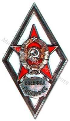 «ВОЕНФАК ГЦОЛИФКС»