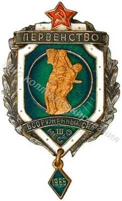 `3 место` Призовые знаки первенства Вооруженных Сил СССР