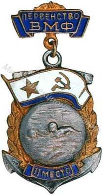 `2 место` Призовые знаки первенства Военно-Морского Флота СССР