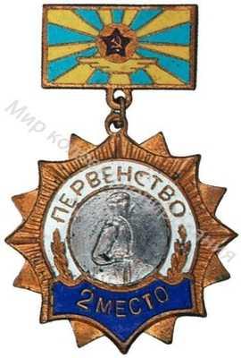 `2 место` Призовые знаки первенства Воздушно-десантных войск СССР