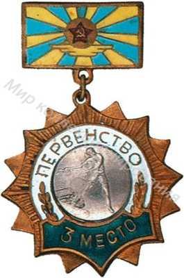 `3 место` Призовые знаки первенства Воздушно-десантных войск СССР