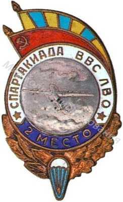 `2 место` Призовые знаки Спартакиады ВВС Ленинградского военного округа