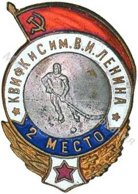`2 место` Призовые знаки Спартакиады КВИФКиС им.В.И.Ленина
