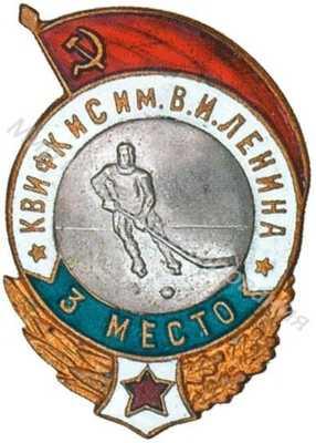 `3 место` Призовые знаки Спартакиады КВИФКиС им.В.И.Ленина