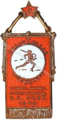 1-я Спартакиада