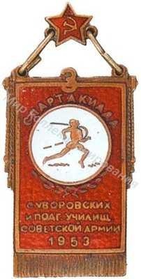 3-я Спартакиада
