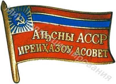 «Депутат ВС Абхазской АССР»
