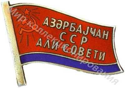 «Депутат ВС Аз.ССР»
