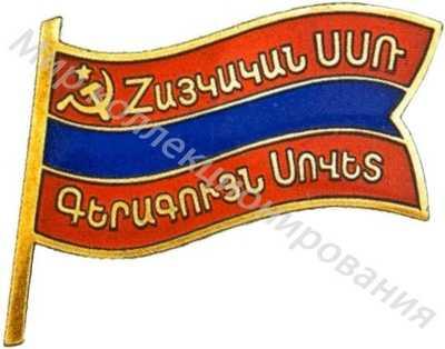 «Депутат ВС Армянской ССР»