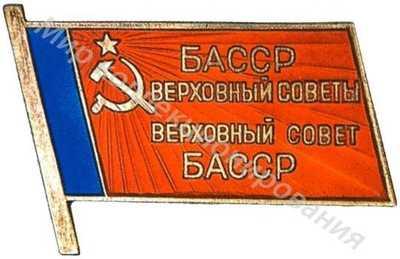 «Депутат ВС Башкирской АССР»