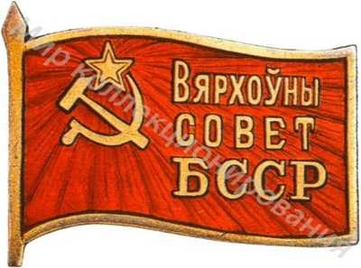 «Депутат ВС Белорусской ССР»