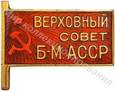 «Депутат ВС Бурят-Монгольской АССР»