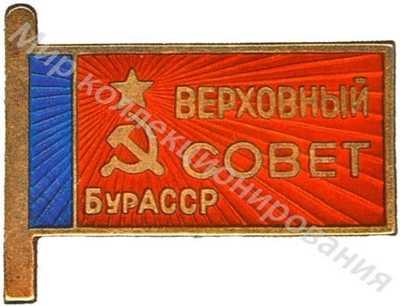 «Депутат ВС Бурятской АССР»