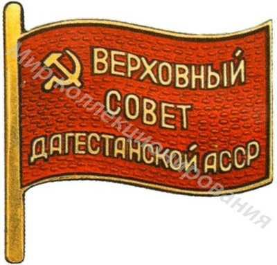 «Депутат ВС Дагестанской АССР»