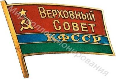 «Депутат ВС КФССР»