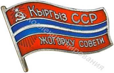 «Депутат ВС Киргизской ССР»