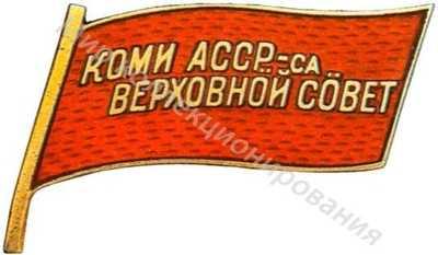«Депутат ВС Коми АССР»