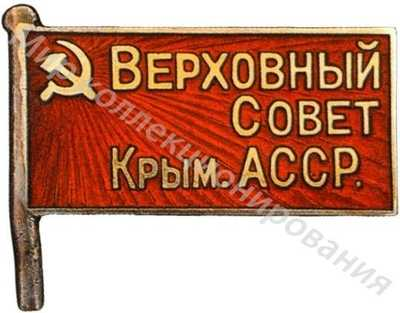 «Депутат ВС Крымской АССР»