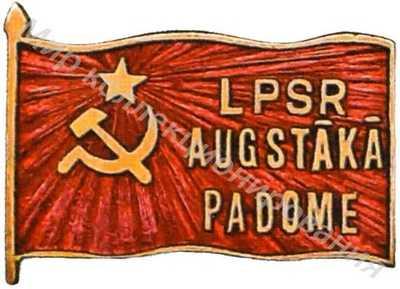 «Депутат ВС Латвийской ССР»