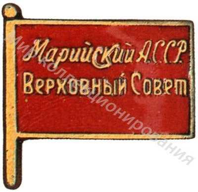 «Депутат ВС Марийской АССР»