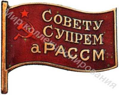 «Депутат ВС Молдавской АССР»