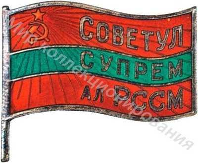 «Депутат ВС Молдавской ССР»