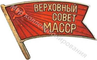 «Депутат ВС Мордовской АССР»