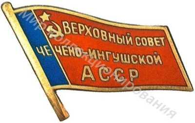 «Депутат ВС Чечено-Ингушской АССР»