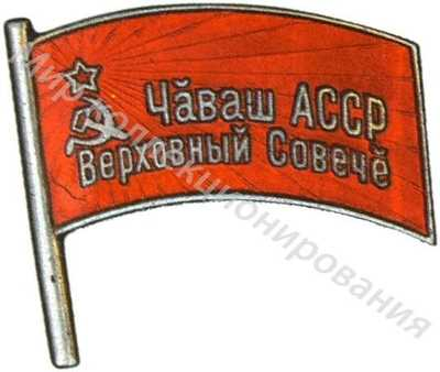 «Депутат ВС Чувашской АССР»