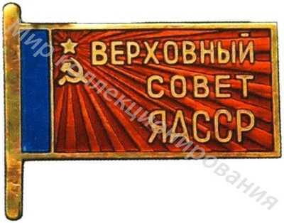 «Депутат ВС Якутской АССР»